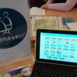 Семінар-практикум «Сучасний урок у початковій школі в контексті компетентнісного навчання з використанням електронних освітніх ігрових ресурсів «Розумники» (Smart-kids)»
