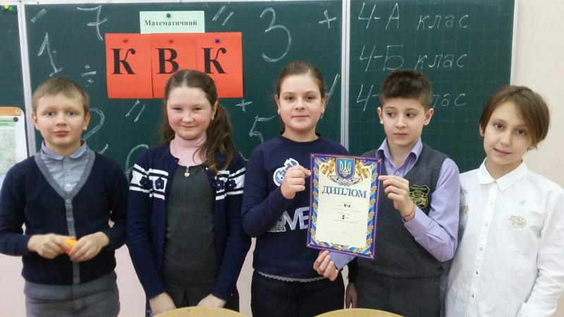 """Конкурс """"Математичний КВК """" серед учнів 4-х класів"""