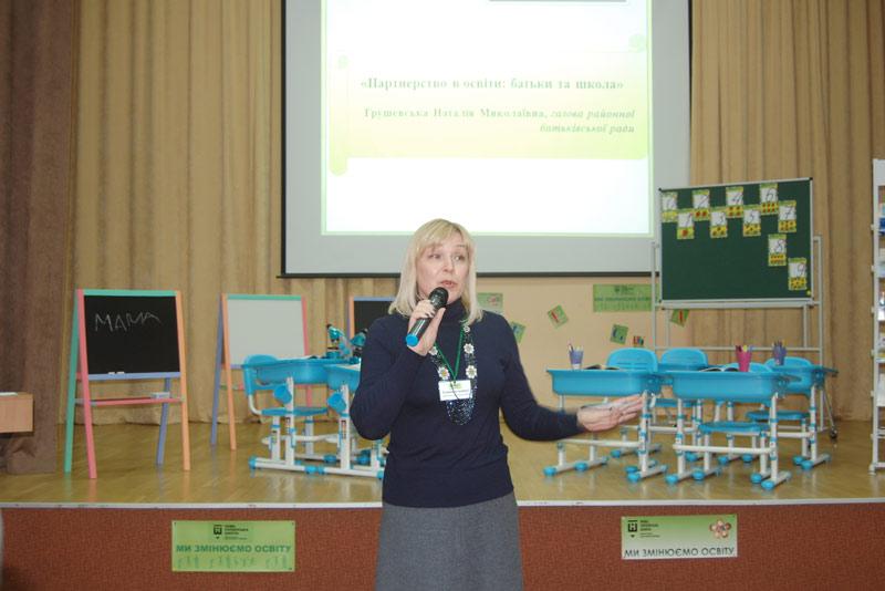Батьківська конференція «Дай руку, першокласнику!»