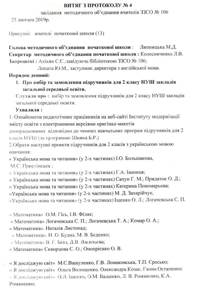 Рекомендовані підручники для учнів 2х класів НУШ