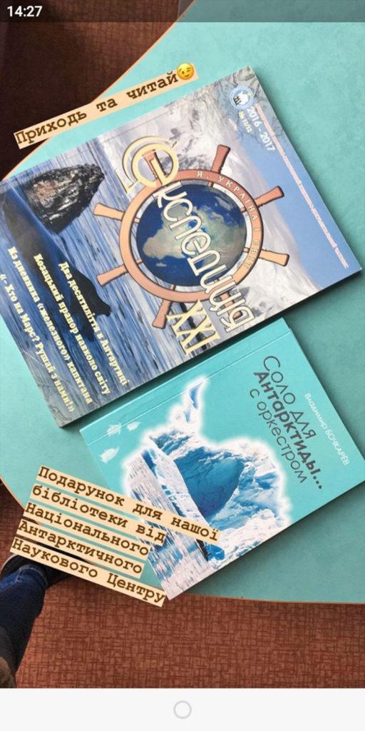 Зустріч старшокласників та науковців-полярників «Вартові Антарктиди»
