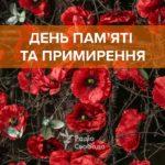 Вшановання Дня пам'яті та примирення і Дня перемоги над нацизмом у Другій світовій війні