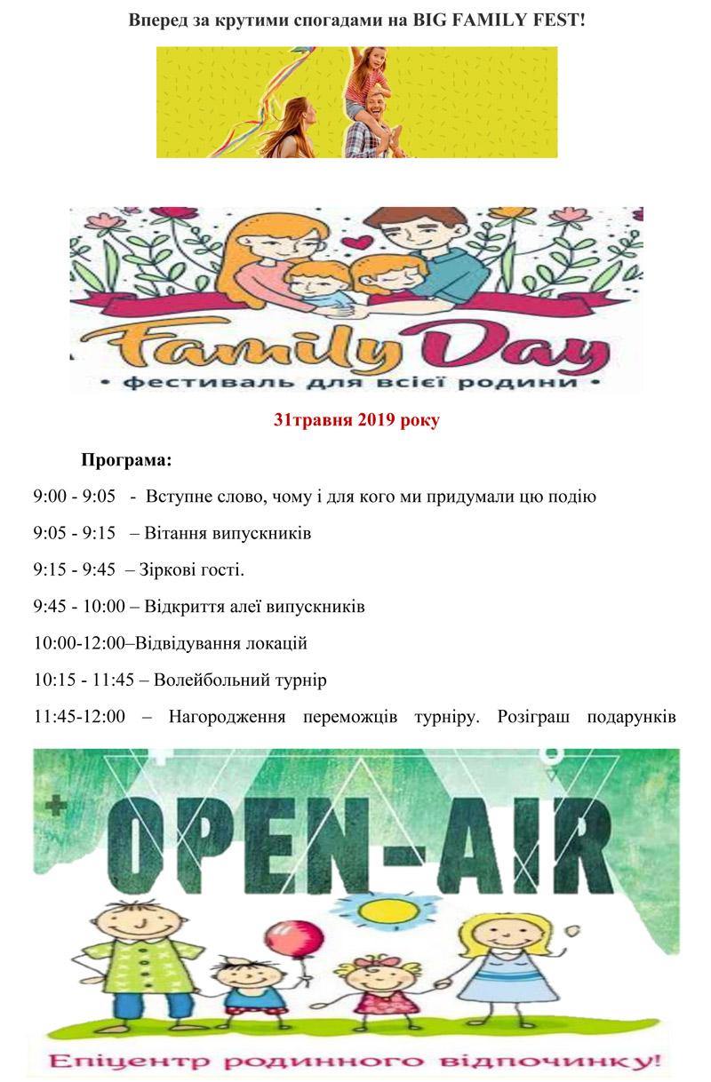 Прес-реліз події BIG FAMILY FEST