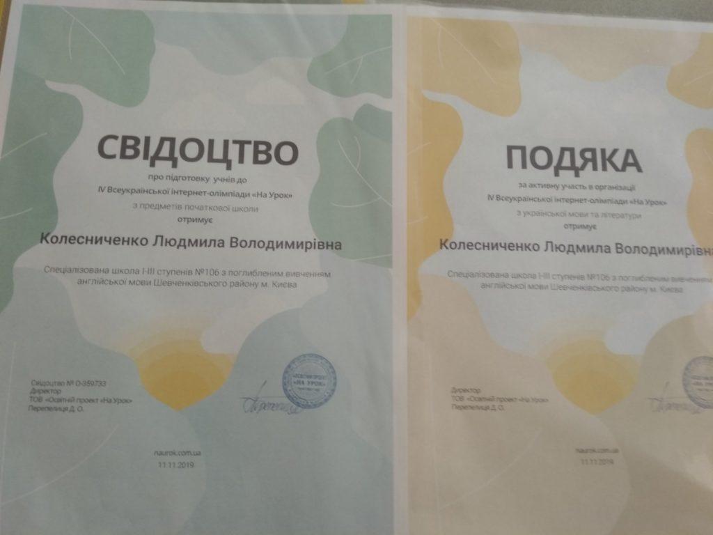 "Всеукраїнська інтернет-олімпіада ""На Урок"""