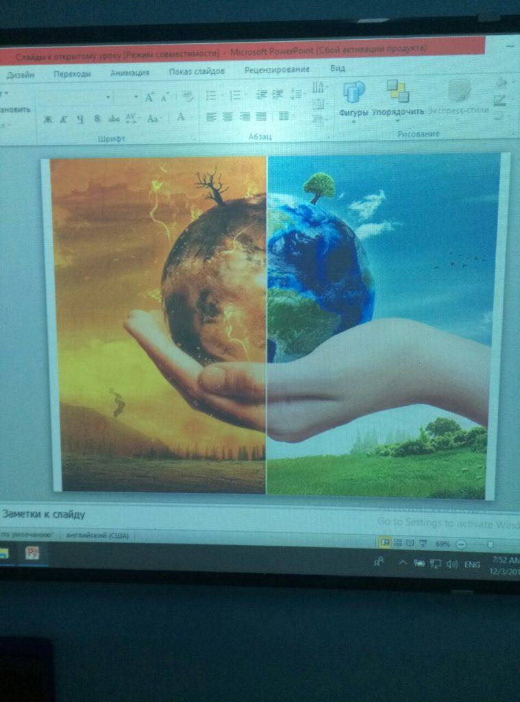"""Відкритий урок-конференція за темою """"Екологічні проблеми України"""""""