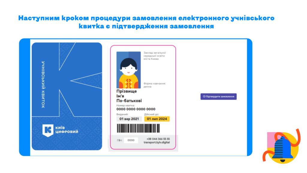 Учнівський квиток